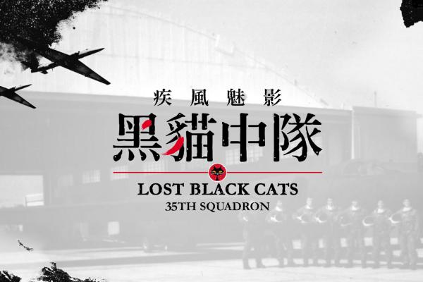 Lost Black Cats: 35th Squadron Movie Screening