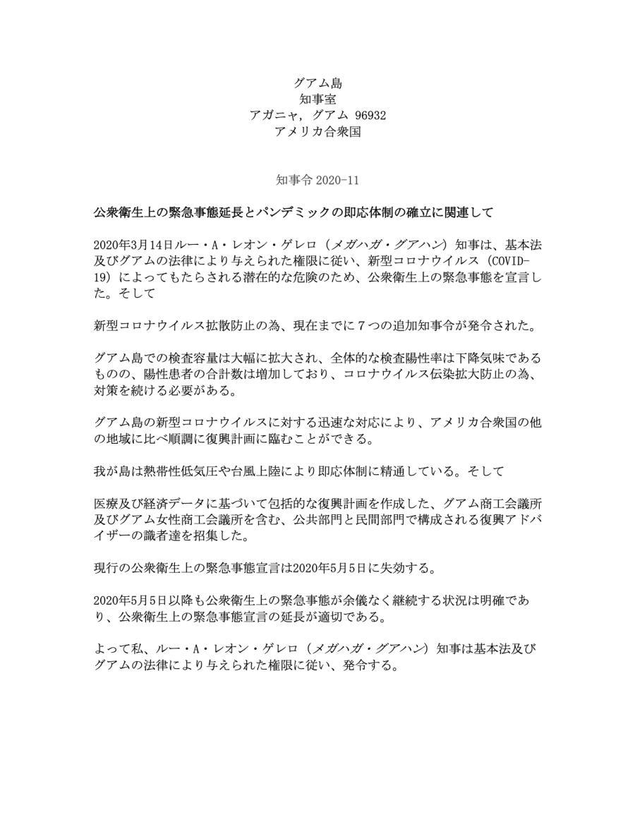 EO2020-11(1)
