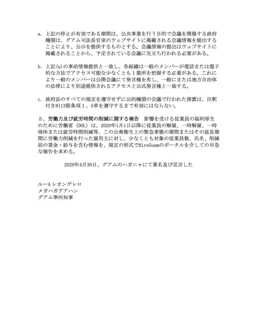 EO2020-11(4)