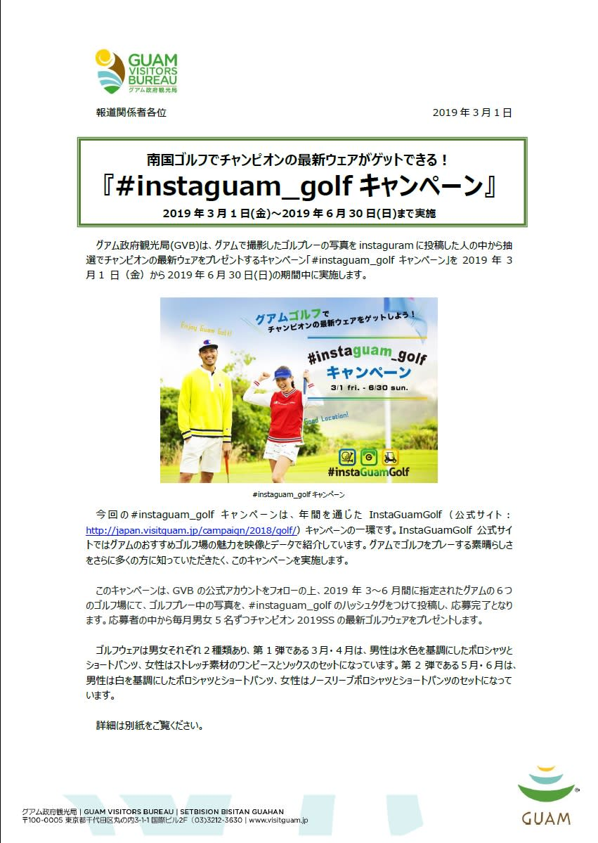 instaguam_golf1