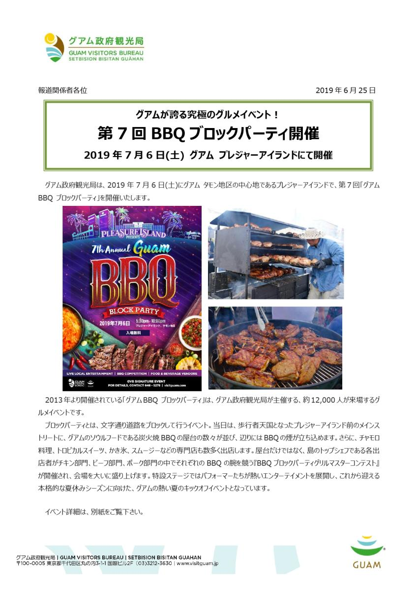 bbqblockparty1