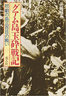 book gyokusaisenki