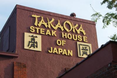 Takaoka1.jpg