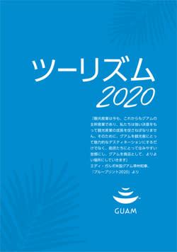 tourism2020