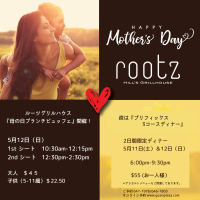 rootz mother