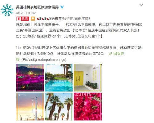 A weibo post for Visit Greater Palm Springs.