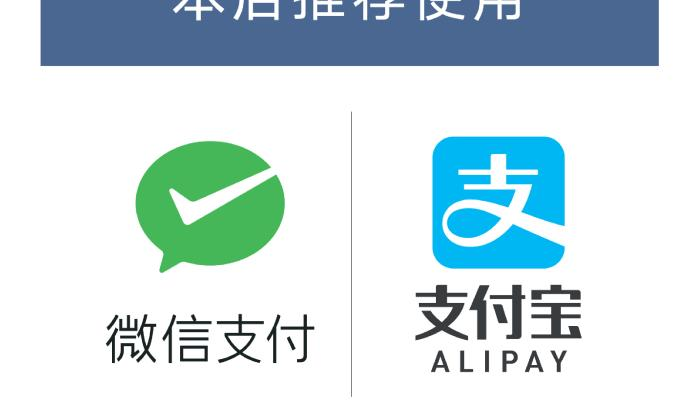 Now Accepting Alipay & WeChat Pay