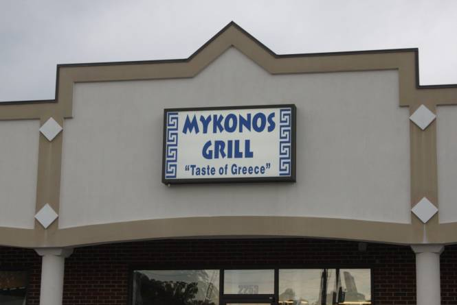 Mykonos-Grill-2.jpg
