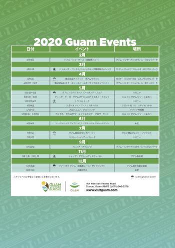 イベントカレンダー2020
