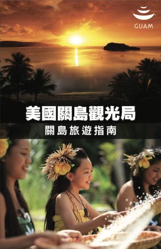 關島旅遊指南