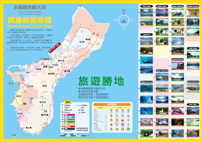 關島自駕地圖2
