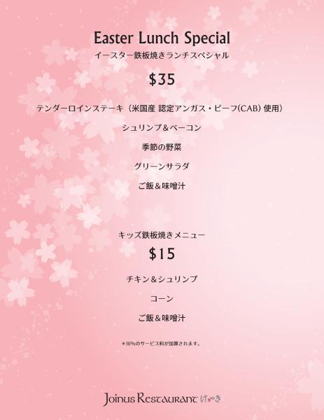 keyaki menu