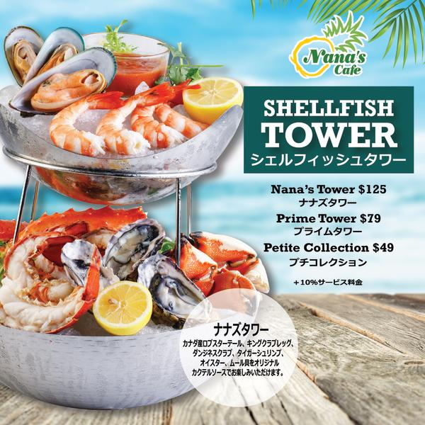 shellfish tower