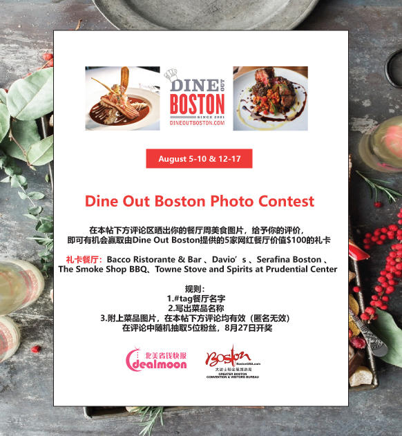 Dine Out Boston Dealmoon Contest