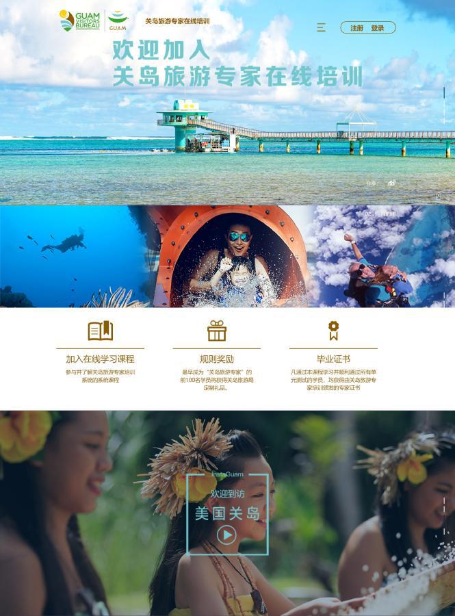 美国关岛观光局首个旅游专家培训系统正式上线