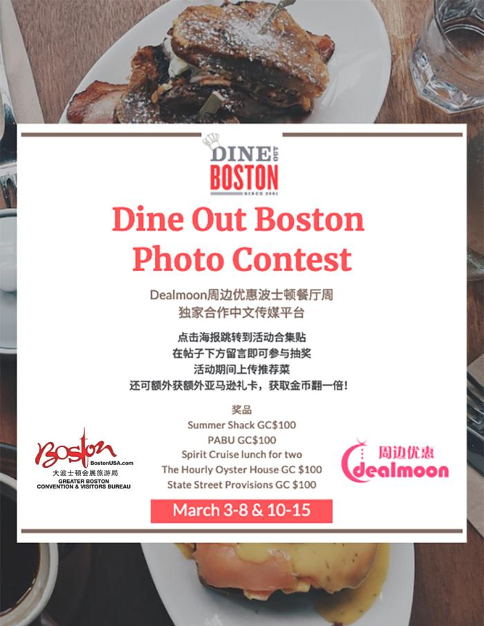 Dine Out Boston Chinese Social Media Contest