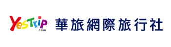 華旅網際旅行社