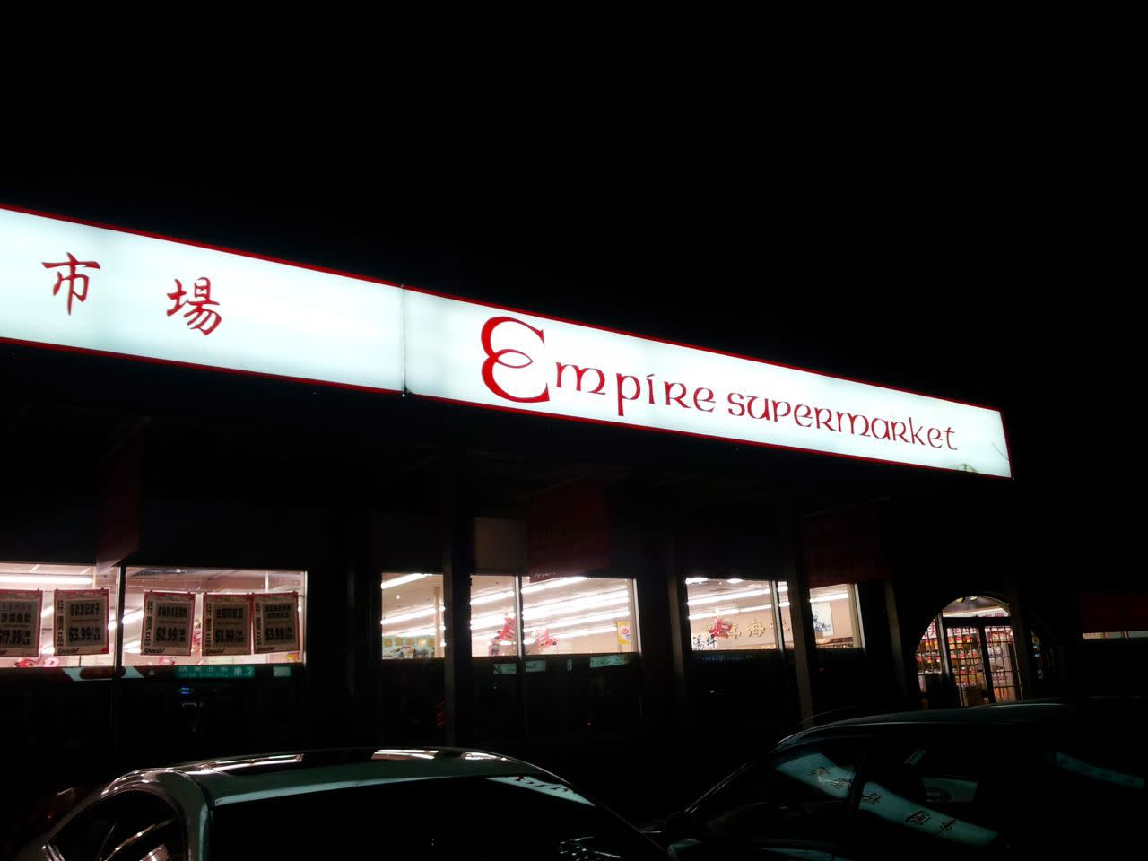 Empire Supermarket exterior