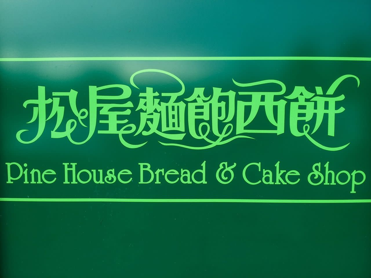 Pine House Bakery sign