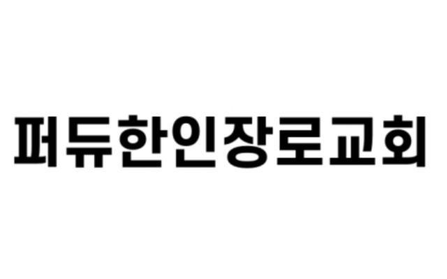 Korean church of purdue