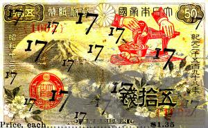 50 Yen, 2005