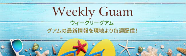 Weekly Guam Footer Image