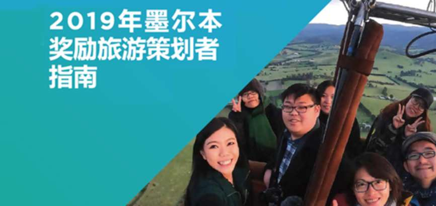 Melbourne Incentive Planners' Guide 2019 - Chinese